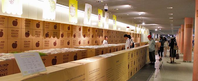 札幌国際芸術祭のBLIND BOOK MARKET