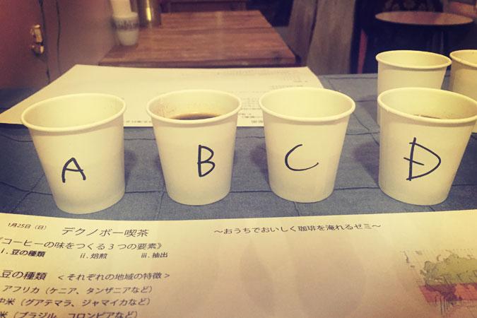 おうちで美味しいコーヒーを入れるゼミ